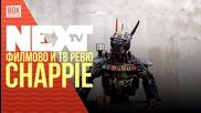 NEXTTV 026: Филмово и ТВ Ревю: Chappie