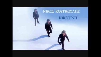 Nikos Kourkoulis-nikotini (превод!)