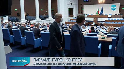 Депутатите изслушват министъра на финансите Кирил Ананиев