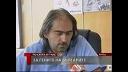 Гените на Българите сочат Пра Родината и Произхода Ни