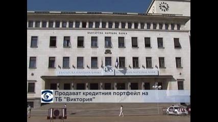 """Продават кредитния портфейл на ТБ """"Виктория"""""""