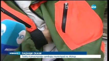 Катастрофа затвори Самоковско шосе