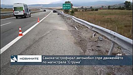 """Самокатастрофирал автомобил спря движението по магистрала """"Струма"""""""