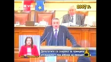 09. Gospodari na izborite 05 - 07 - 2009 - Синята амбиция