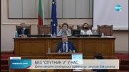 """България няма да започва преговори за руската ваксина """"Спутник V"""""""