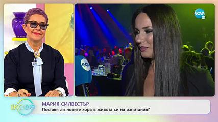 Мария Силвестър: За романтиката и комплиментите - На кафе (11.11.2019)