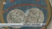 Приятелят на Левски създава тайнствен календар неразчетен до днес