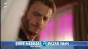 Въпрос на чест Seref Meselesi еп.8 трейлър Бг.суб. Турция с Керем Бурсин