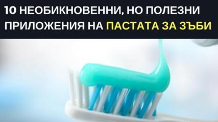 10 необикновени,но полезни приложения на пастата за зъби