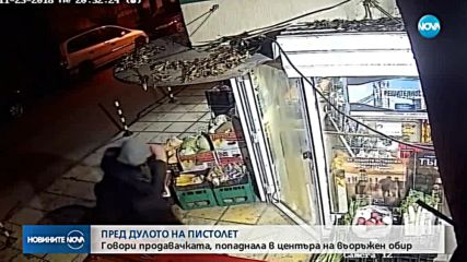 САМО ПО NOVA: Говори продавачката, нападнала въоръжен крадец