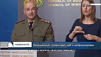 Националният оперативен щаб е разформирован