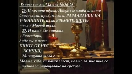 Св. Причастие - Св. Писание