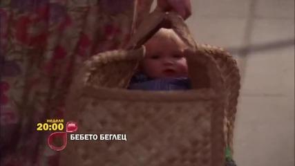 Бебето беглец- Реклама
