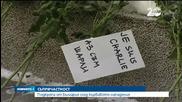 Светът в шок след нападението в Париж (ОБЗОР)