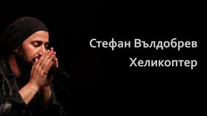 Стефан Вълдобрев - Хеликоптер