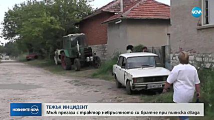 СЛЕД ПИЯНСКА СВАДА: Мъж прегази братчето си с трактор във врачанско село