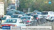 """Гневни столичани блокираха """"Симеоновско шосе"""""""