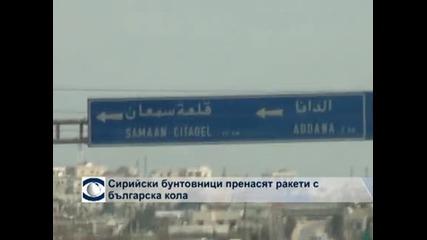 Сирийски бунтовници пренасят ракети с българска кола