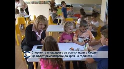 Спортните площадки във всички детски ясли в София ще бъдат ремонтирани до края на годината