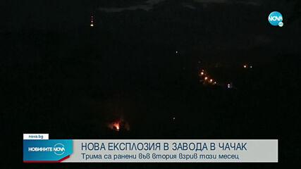Експлозии разтърсиха завод за боеприпаси в Сърбия