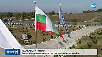 """Откриват разширението на газопреносната мрежа на """"Балкански поток"""""""