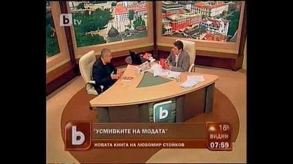 Любо Стойков разказва вицове за модата