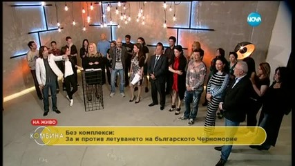 """""""За"""" и """"против"""" летуването на родното ни Черноморие"""