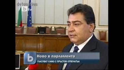 в парламента