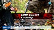 Иманяри от Пловдив едва не се задушиха в изкоп край пещера
