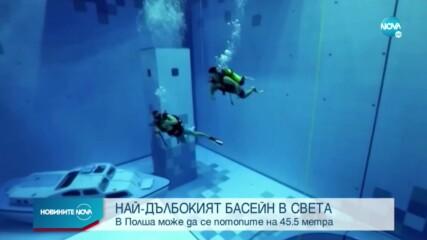 Най-дълбокият басейн в света отвори врати в Полша