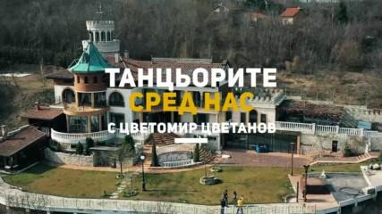 ТАНЦЬОРИТЕ СРЕД НАС с Цветомир Цветанов | Епизод 3