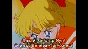 Sailor Moon R - Епизод 52 Bg Sub