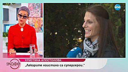 Христина Апостолова: Много ме респектира лекарската професия - На кафе (19.10.2018)