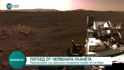 Зрелищна панорамна снимка от Марс