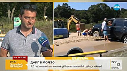 Концесионерът на плажа в Приморско: Шофьорът на джипа е преминал през всички забранителни табели съз