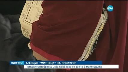 """Агенция """"Митници"""" - на прокурор"""