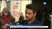 БЕЖАНСКАТА КРИЗА: Бунт в лагера на гръцко-македонската граница