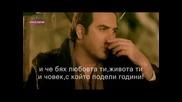 Uael Jassar - Ostavi me spomen (bg subtitri)