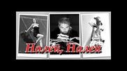 New Налей, налей - Миро, Криско и Невена