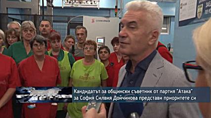 Кандидатът за общински съветник от партия Атака за София Силвия Дойчинова представи приоритетите си