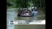 Наводнения и кални свлачища взеха жертви в Тайланд