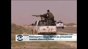 Продължават ударите по либийски военни обекти
