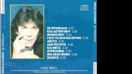 Nikos Doulamhs 1992-cd-album
