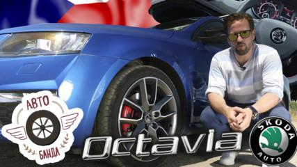 Skoda Octavia RS - Народният спортен автомобил