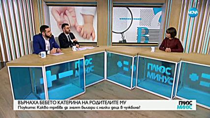 Какво трябва да знаят българите с малки деца в чужбина?
