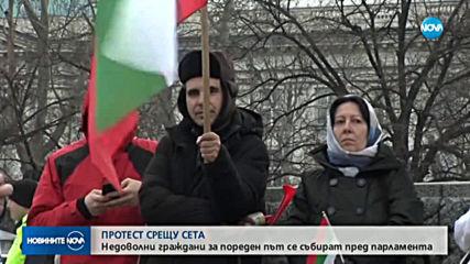 Нов протест срещу ратификацията на СЕТА