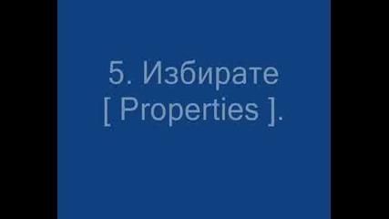 Как Да Си Смените IP Адреса
