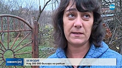 Нанков: 315 хил. души са засегнати от воден режим