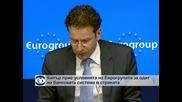 Кипър приема условията на Еврогрупата за одит на банковата система в страната
