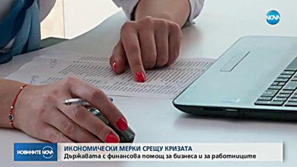 Дончев: Надявам се в следващите дни банките да ви дадат шанс да пропуснете 1 или 2 вноски